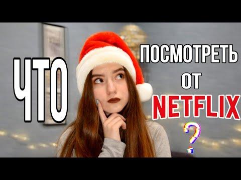 ЧТО ПОСМОТРЕТЬ ОТ NETFLIX???!? // #JennyLife // ТОП 5 СЕРИАЛОВ