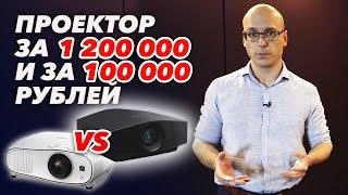 Сравнение проекторов: Sony VPL-VW760ES VS дешевый проектор