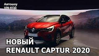 НОВЫЙ RENAULT CAPTUR 2020 - Готов побороться с новым Peugeot 2008?