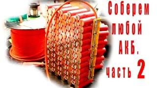 Электроскутер - СЕРГЕЙ- Тачку ( V1 ) - На прокачку - часть 2