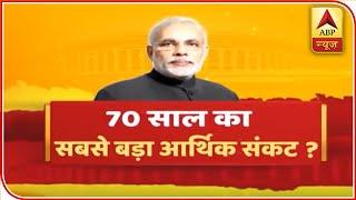 Biggest Economic Slowdown In 70 Years? | Samvidhan Ki Shapath | ABP News