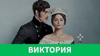 👸🏽 СЕРИАЛ «ВИКТОРИЯ» | ОБЗОР БЕЗ СПОЙЛЕРОВ