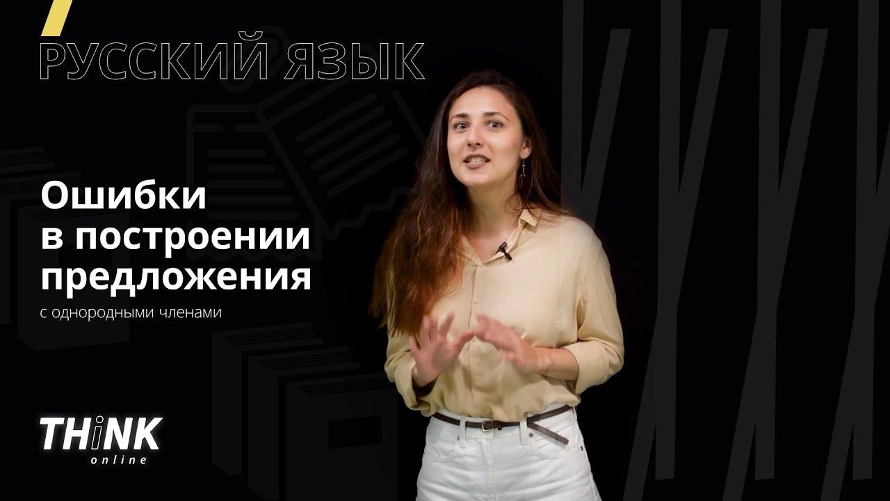 Ошибки в построении предложения с однородными членами | Русский язык