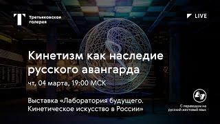 Кинетизм как наследие русского авангарда / Онлайн-дискуссия