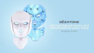 Светодиодная маска для омоложения лица М1090 Gezatone