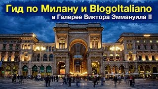 С Оксаной - гидом по Милану - в Галерее Виктора Эммануила II(, 2015-11-20T16:21:52.000Z)