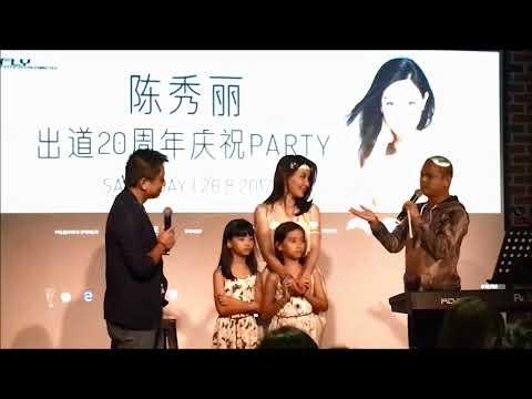 秀丽出道20周年庆祝会 Florence 20 Anniversary Party Family Interview