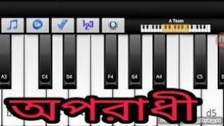 ((অপরাধী))|| ((Oporadhi)) গানের সুর তুলুন মোবাইল পিয়ানো দিয়ে||১০০% শিখিয়ে দিবো আমি গ্যারান্টি||
