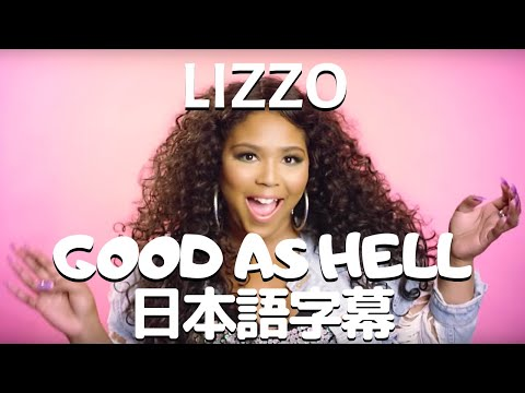 リゾ「Good As Hell / グッド・アズ・ヘル」【日本語字幕付き】