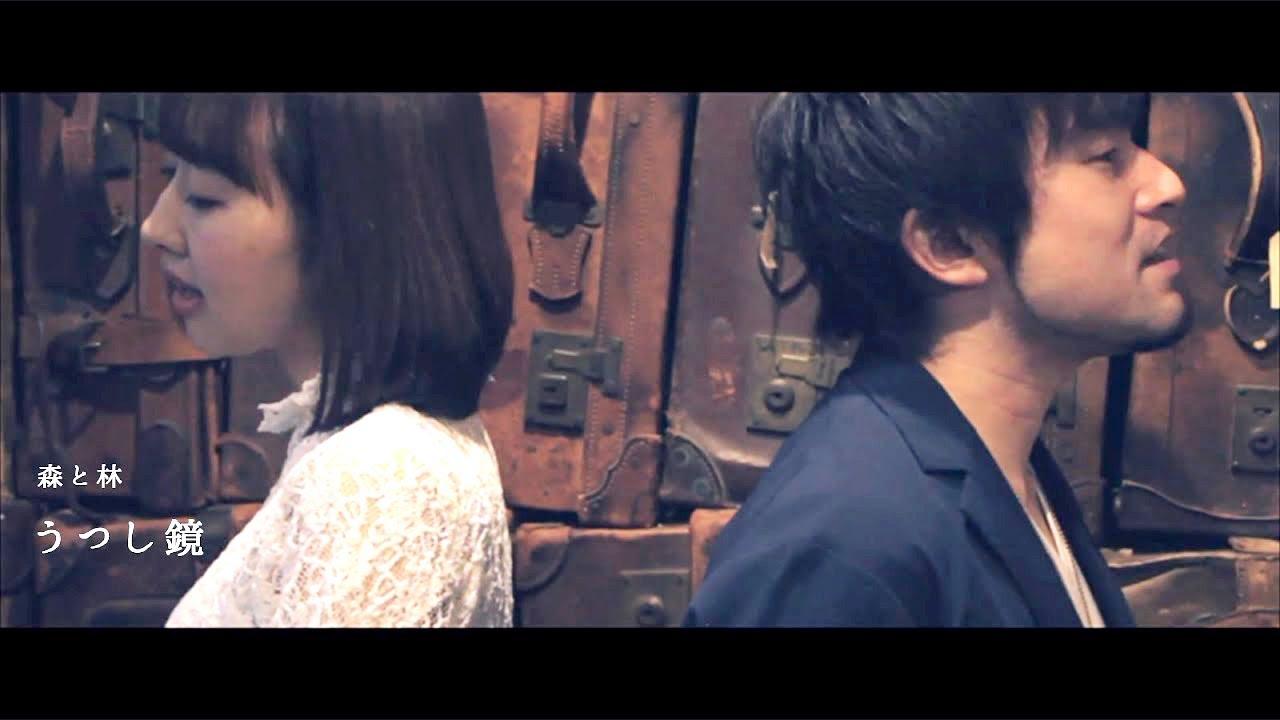 【MV】森と林『うつし鏡』
