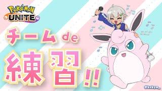 【ポケモンユナイト】チームE練習その4!はやま!【葉山舞鈴/にじさんじ】