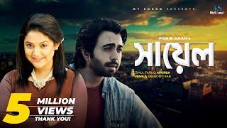SAYEL (সায়েল) | Apurba | Urmila Srabanti Kar | Ponir Khan | Bangla New Natok 2019