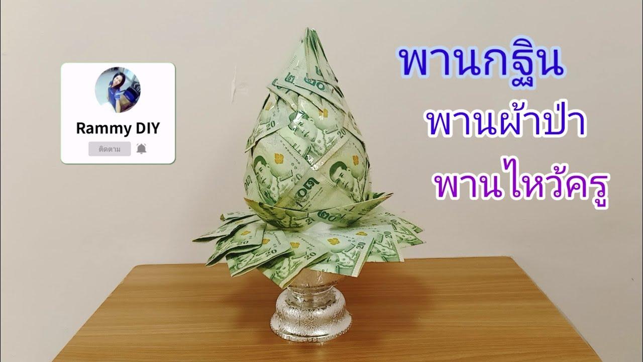 พานพุ่มเงิน พานพุ่มกฐิน พานเงินผ้าป่า พานพุ่มเงินไหว้ครู
