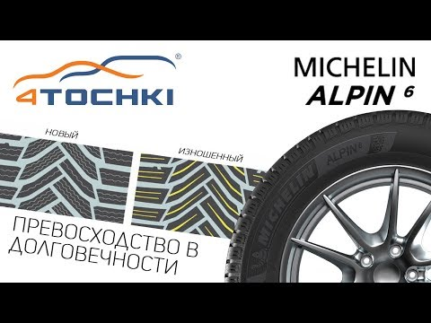 Michelin Alpin 6 - превосходство в долговечности на шинах с износом