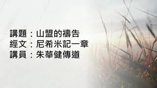 Publication Date: 2021-09-12   Video Title: 山盟的禱告 (尼希米記一章) 朱華健傳道   田景堂 202
