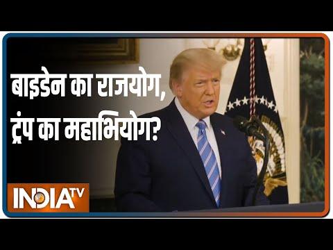 20 जनवरी से पहले ही से निकाले जाएंगे Donald Trump, राष्ट्रपति के ऊपर महाभियोग को लेकर वोटिंग कल