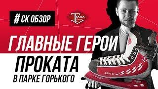Обзор коньков для проката Спортивная Коллекция и TAXA в парке Горького