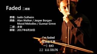 Alan Walker-Faded 二胡版 by 永安 Alan Walker-Faded (Erhu Cover)