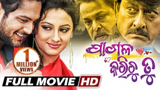 Pagala karichu tu is a super hit 2014 action drama film produced by sitaram agrawal under sarthak banner. the stars amlan in lead role along with ri...