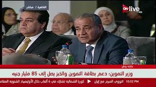 كلمة وزير التموين خلال فعاليات جلسة محور الاقتصاد والعدالة الاجتماعية بمشاركة الرئيس