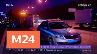Смотреть видео Крупное ДТП на МКАД: погибли два человека - Москва 24 онлайн