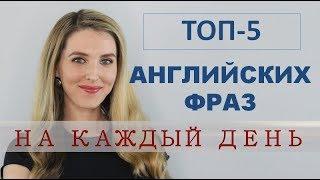 ТОП-5 АНГЛИЙСКИХ ФРАЗ НА КАЖДЫЙ ДЕНЬ