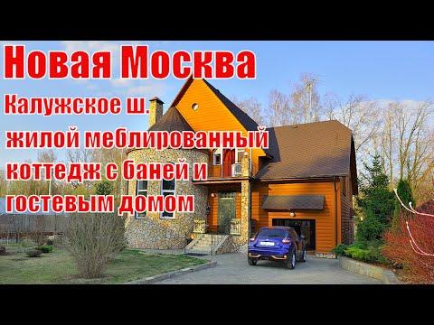 🇷🇺2️⃣0️⃣0️⃣NewMoscow. Жилой меблированный коттедж 228м+, приЛЕСные 18 соток. Гостевой дом и баня.