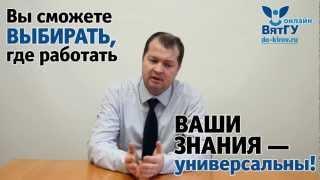 Высшее образование дистанционно в Кирове в ВятГУ