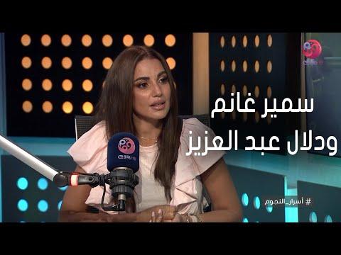 #أسرار_النجوم   درة: مشوفتش كرم زي اللي شوفته في بيت الراحل سمير غانم
