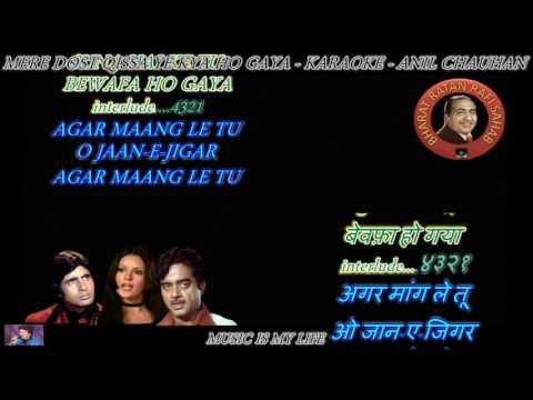 Mere Dost Qissa Ye Kya - Karaoke With Scrolling Lyrics Eng. & हिंदीFor Gurjeet Ruppal