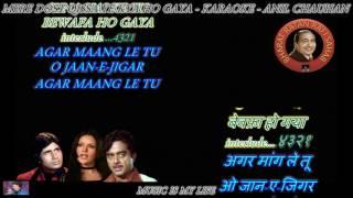 Mere Dost Qissa Ye Kya - Karaoke With Scrolling Lyrics Eng. & हिंदी For Gurjeet Ruppal