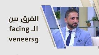 د. وسيم العساف - الفرق بين الـ facing وveneers