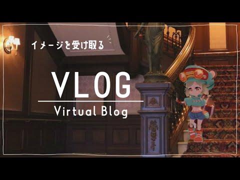 VLOG|イメージを受け取る