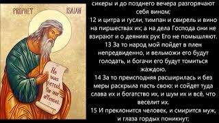 Евангелие дня 10 Марта 2020г БИБЛЕЙСКИЕ ЧТЕНИЯ ВЕЛИКОГО ПОСТА