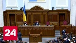 Смотреть видео Зеленский - депутатам: ВРУ - ваш жизненный девиз! - Россия 24 онлайн
