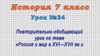 История 7 класс (Урок№34 - Повторительно-обобщающий урок по теме «Россия и мир в XVI—XVII вв.»)