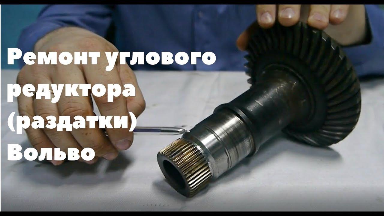 Ремонт углового редуктора раздатки Вольво