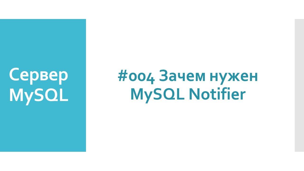 Что такое и для чего нужен MySQL Notifier? Программа/утилита для управления MySQL сервером