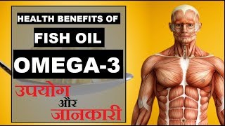 What is Fish Oil? Health Benefits of Fish Oil Omega-3 Fatty Acids | Mettas Fitness