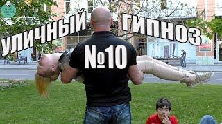 Уличный гипноз №10