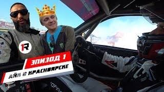 #LIPKIDRIFT и #RDSGP Красноярск - Racingby влог Эпизод 1