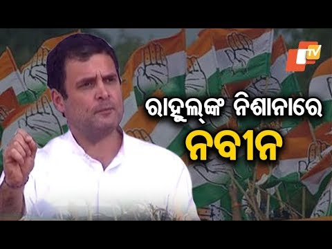 Congress president Rahul Gandhi targets CM Naveen at a public rally in Jeypore