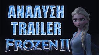 Αναλύοντας το trailer του Frozen 2 | ft. Anastasia