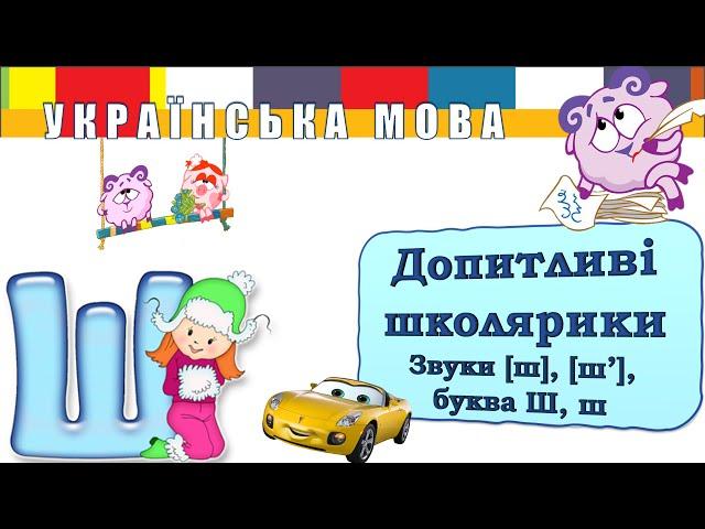 1 клас. Українська мова. Буква Ш ш.