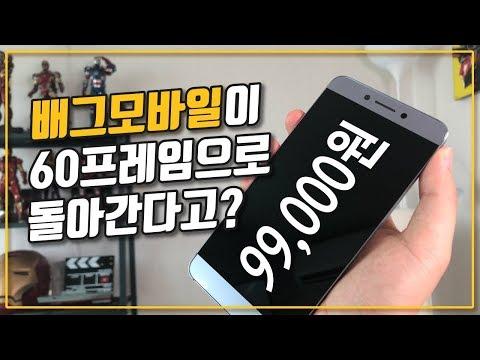 배그 모바일이 돌아가는 99,000원짜리 스마트�