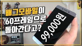 배그 모바일이 돌아가는 99,000원짜리 스마트폰?! (Leeco X522)