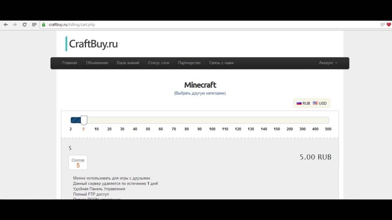 Самый дешовый хостинг для minecraft хостинговые сервера кс 1.6