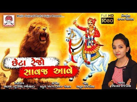 Chheta Rahejo Savaj Ave || Mittal Ujediya || New Gujarati Bhathiji Song 2018 || Full HD Video Song