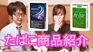 【喫煙女子】JDがたばこを商品紹介レビュー(…
