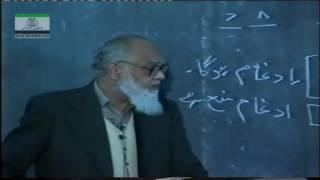 Arabic Grammar Lecture 20 by Lutfur Rahman Khan